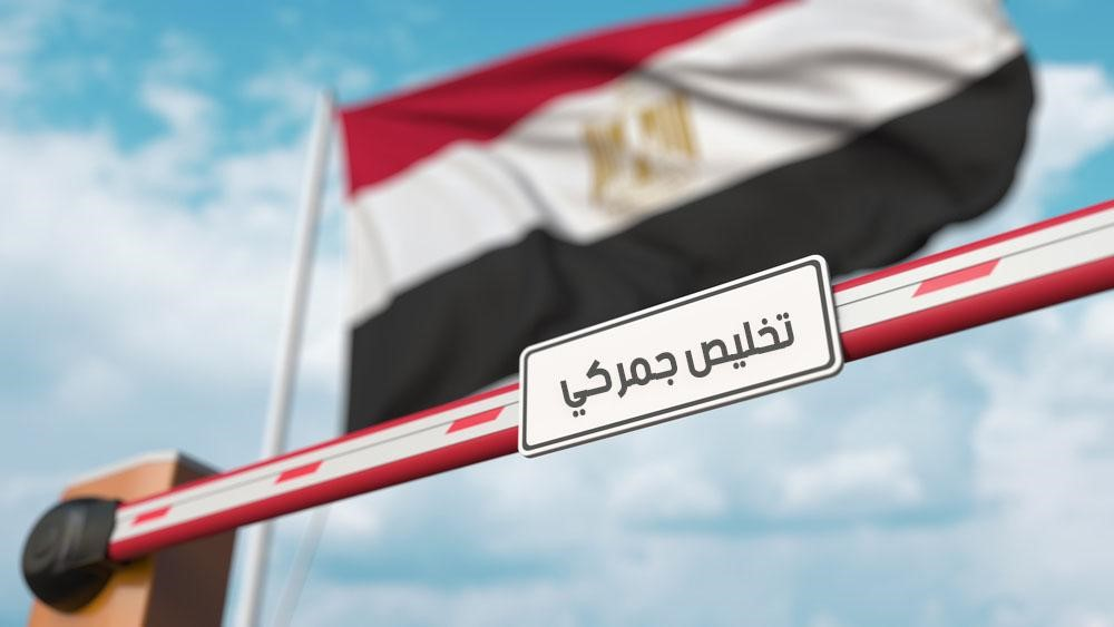 اجراءات التخليص الجمركي في مصر