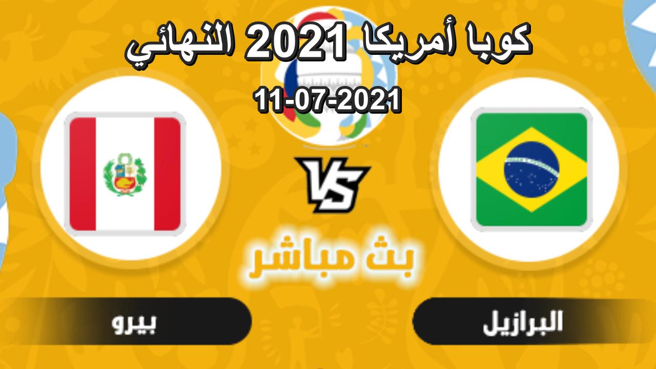 مشاهدة مباراة الارجنتين والبرازيل بث مباشر اليوم