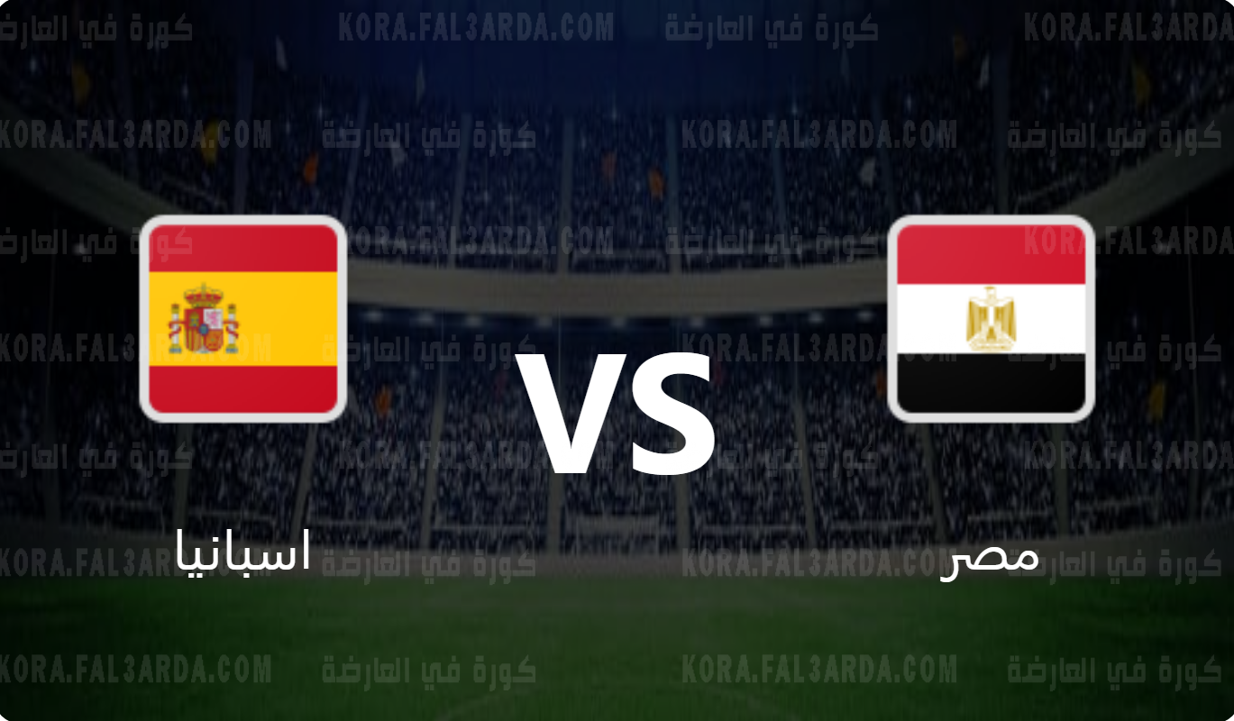 بث مباشر مباراة مصر واسبانيا