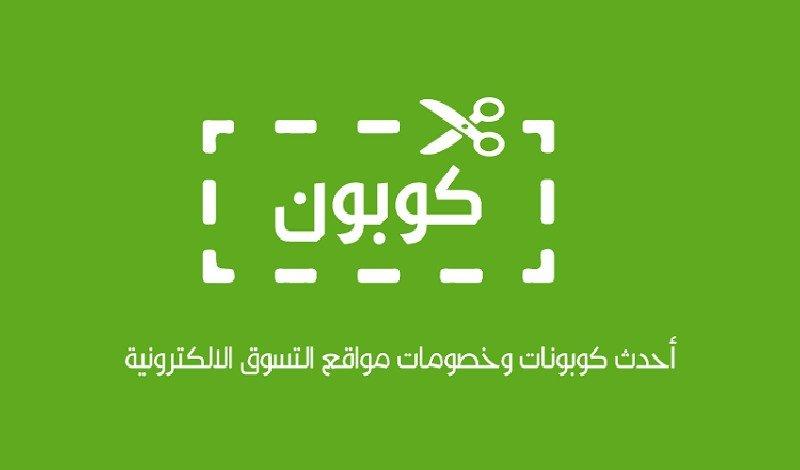 كوبونات العرب