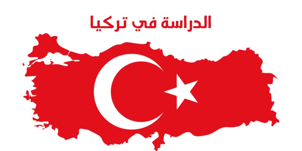 ميزات الدراسة في الجامعات التركية